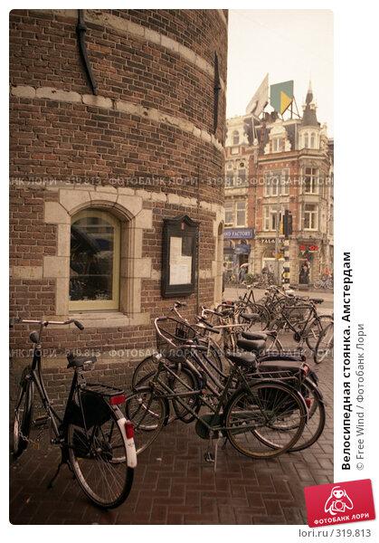 Велосипедная стоянка. Амстердам, эксклюзивное фото № 319813, снято 25 марта 2017 г. (c) Free Wind / Фотобанк Лори
