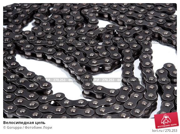 Купить «Велосипедная цепь», фото № 270253, снято 20 апреля 2018 г. (c) Goruppa / Фотобанк Лори