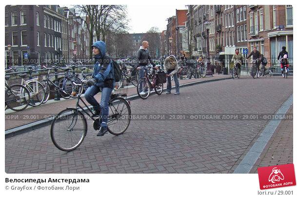 Велосипеды Амстердама, фото № 29001, снято 24 февраля 2007 г. (c) GrayFox / Фотобанк Лори