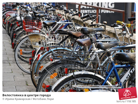 Велостоянка в центре города, фото № 118185, снято 23 июля 2007 г. (c) Ирина Крамарская / Фотобанк Лори