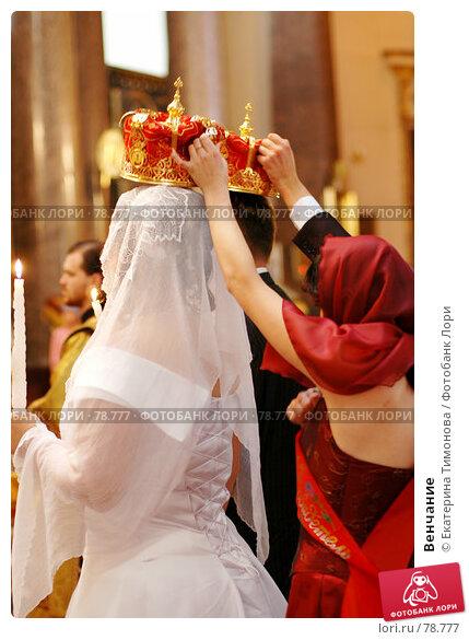 Венчание, фото № 78777, снято 27 июля 2007 г. (c) Екатерина Тимонова / Фотобанк Лори