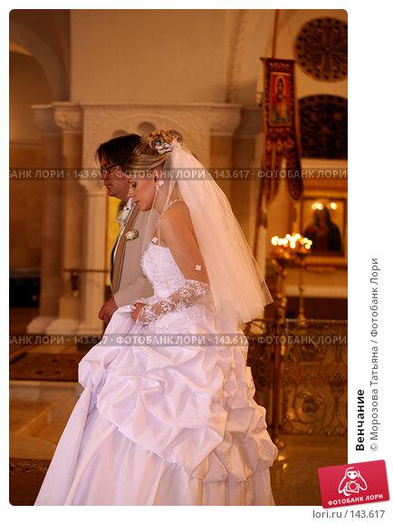 Венчание, фото № 143617, снято 1 июня 2007 г. (c) Морозова Татьяна / Фотобанк Лори