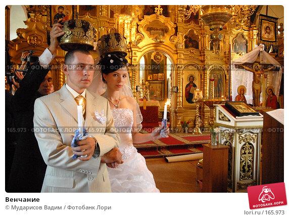 Купить «Венчание», фото № 165973, снято 25 апреля 2018 г. (c) Мударисов Вадим / Фотобанк Лори