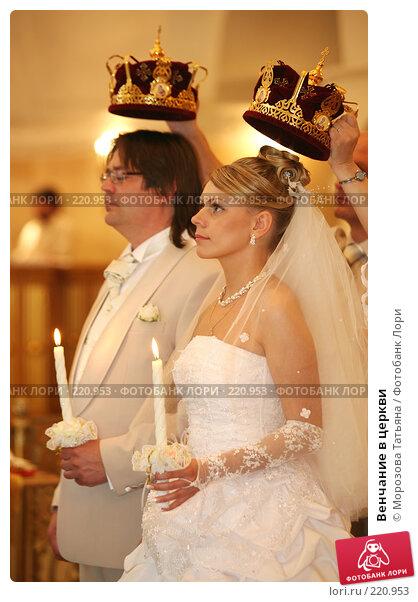 Венчание в церкви, фото № 220953, снято 1 июня 2007 г. (c) Морозова Татьяна / Фотобанк Лори