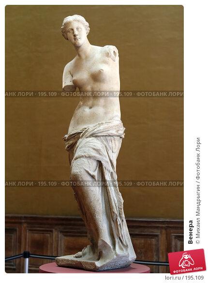 Венера, фото № 195109, снято 7 января 2005 г. (c) Михаил Мандрыгин / Фотобанк Лори