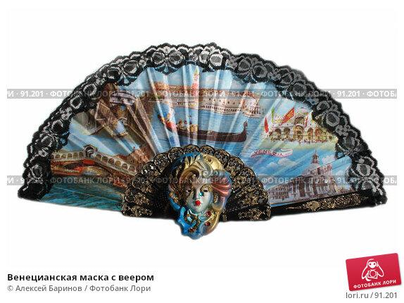 Купить «Венецианская маска с веером», фото № 91201, снято 1 октября 2007 г. (c) Алексей Баринов / Фотобанк Лори