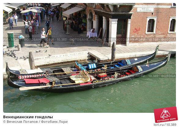 Венецианские гондолы, фото № 10389, снято 23 сентября 2005 г. (c) Вячеслав Потапов / Фотобанк Лори