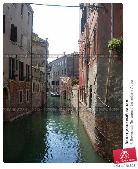 Венецианский канал, фото № 10393, снято 23 сентября 2005 г. (c) Вячеслав Потапов / Фотобанк Лори