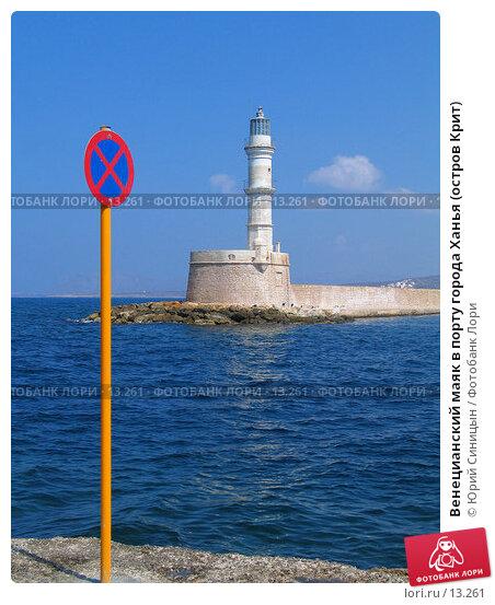 Венецианский маяк в порту города Ханья (остров Крит), фото № 13261, снято 22 сентября 2006 г. (c) Юрий Синицын / Фотобанк Лори