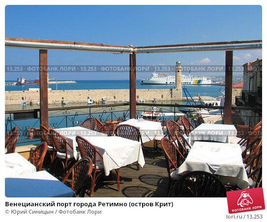 Венецианский порт города Ретимно (остров Крит), фото № 13253, снято 21 сентября 2006 г. (c) Юрий Синицын / Фотобанк Лори