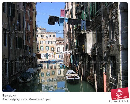 Купить «Венеция», фото № 112445, снято 25 апреля 2018 г. (c) Анна Драгунская / Фотобанк Лори