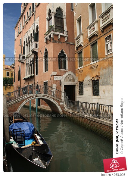 Венеция, Италия, фото № 263093, снято 12 июня 2007 г. (c) Сергей Лисов / Фотобанк Лори