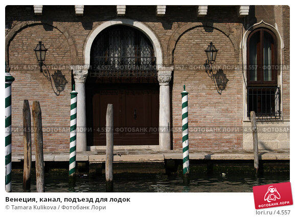 Венеция, канал, подъезд для лодок, фото № 4557, снято 27 февраля 2006 г. (c) Tamara Kulikova / Фотобанк Лори