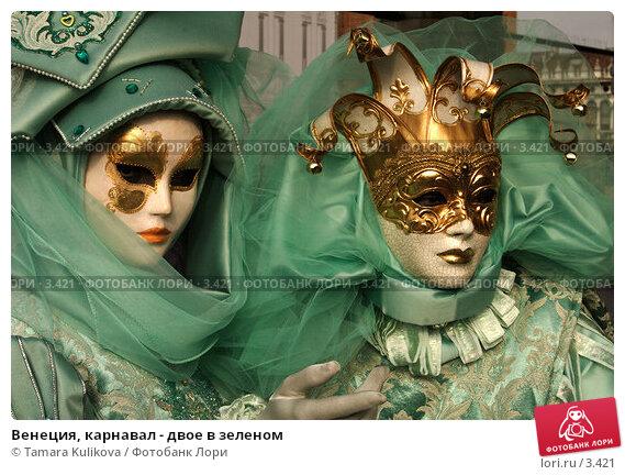 Купить «Венеция, карнавал - двое в зеленом», фото № 3421, снято 28 февраля 2006 г. (c) Tamara Kulikova / Фотобанк Лори