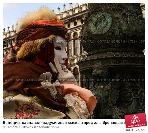 Купить «Венеция, карнавал - задумчивая маска в профиль, бронзовая колонна с рельефом», фото № 4721, снято 27 февраля 2006 г. (c) Tamara Kulikova / Фотобанк Лори