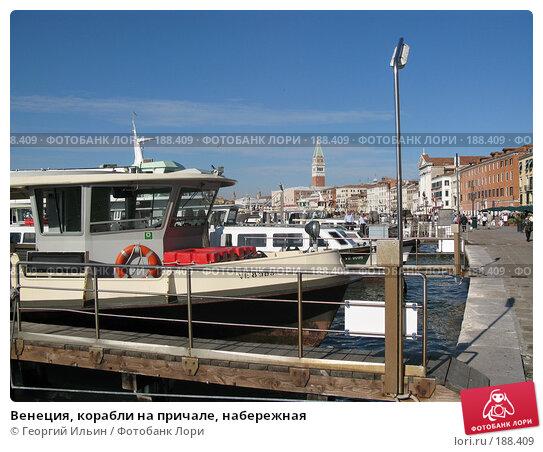 Венеция, корабли на причале, набережная, фото № 188409, снято 23 сентября 2007 г. (c) Георгий Ильин / Фотобанк Лори