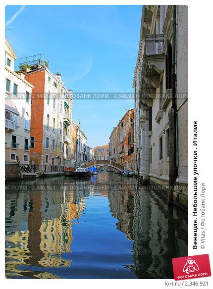 Купить «Венеция. Небольшие улочки . Италия», фото № 2346921, снято 23 августа 2010 г. (c) Vitas / Фотобанк Лори
