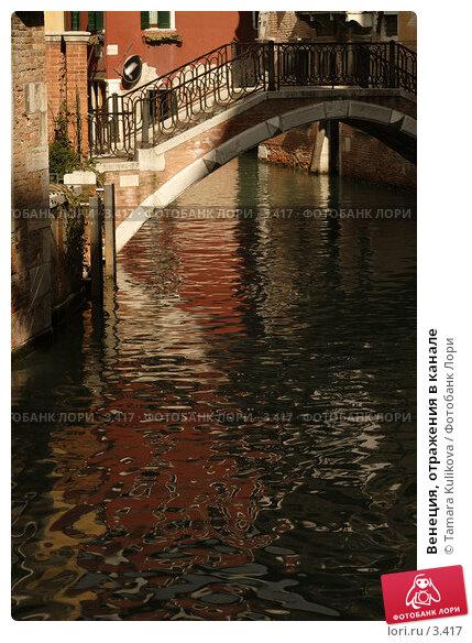 Венеция, отражения в канале, фото № 3417, снято 28 февраля 2006 г. (c) Tamara Kulikova / Фотобанк Лори