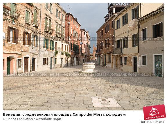 Купить «Венеция, средневековая площадь Campo dei Mori с колодцем», фото № 105841, снято 19 октября 2006 г. (c) Павел Гаврилов / Фотобанк Лори