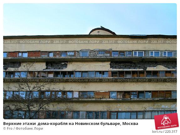 Верхние этажи  дома-корабля на Новинском бульваре, Москва, фото № 220317, снято 9 марта 2008 г. (c) Fro / Фотобанк Лори