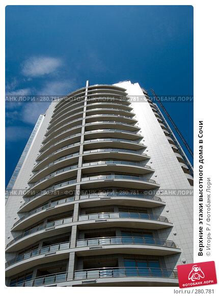 Верхние этажи высотного дома в Сочи, фото № 280781, снято 11 мая 2008 г. (c) Игорь Р / Фотобанк Лори