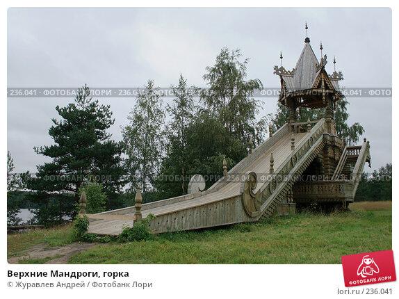 Верхние Мандроги, горка, эксклюзивное фото № 236041, снято 26 июля 2007 г. (c) Журавлев Андрей / Фотобанк Лори