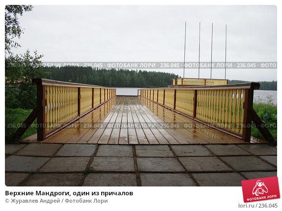 Верхние Мандроги, один из причалов, эксклюзивное фото № 236045, снято 26 июля 2007 г. (c) Журавлев Андрей / Фотобанк Лори
