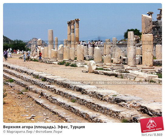 Верхняя агора (площадь). Эфес, Турция, фото № 8869, снято 9 июля 2006 г. (c) Маргарита Лир / Фотобанк Лори