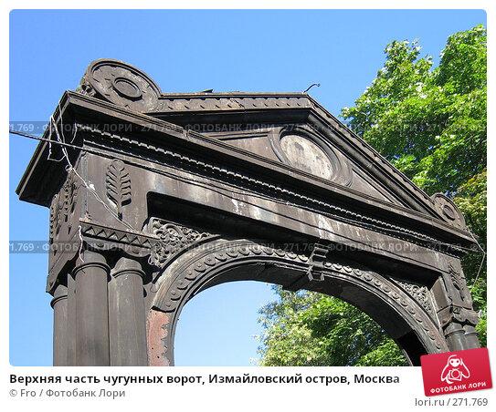 Верхняя часть чугунных ворот, Измайловский остров, Москва, фото № 271769, снято 10 сентября 2005 г. (c) Fro / Фотобанк Лори