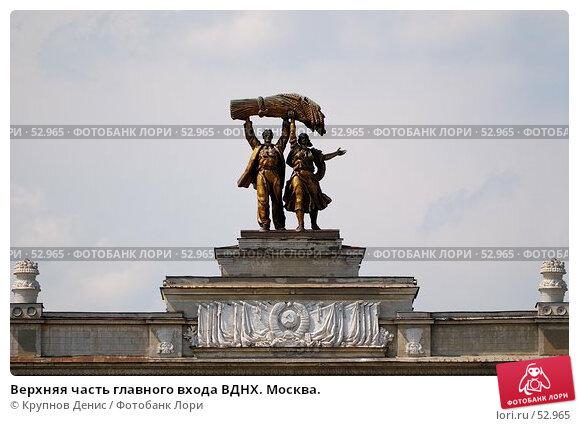Верхняя часть главного входа ВДНХ. Москва., фото № 52965, снято 15 мая 2007 г. (c) Крупнов Денис / Фотобанк Лори