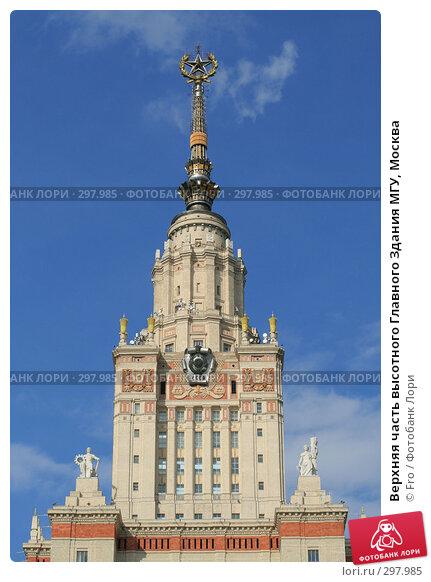 Верхняя часть высотного Главного Здания МГУ, Москва, фото № 297985, снято 18 мая 2008 г. (c) Fro / Фотобанк Лори