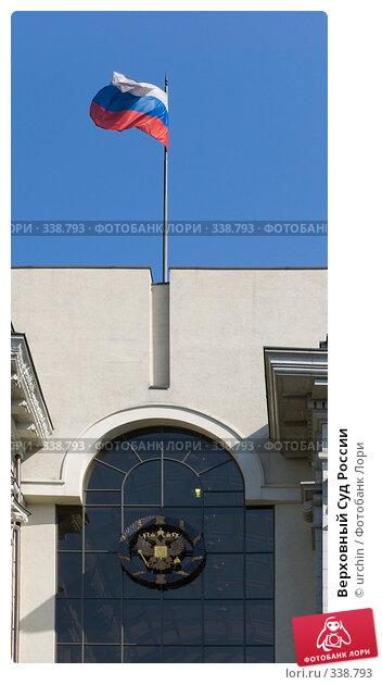 Верховный Суд России, фото № 338793, снято 3 мая 2008 г. (c) urchin / Фотобанк Лори