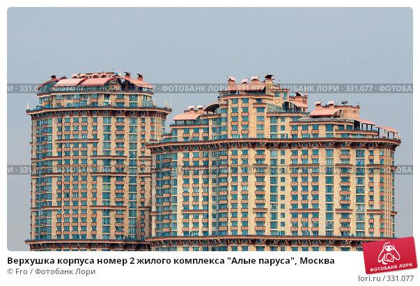 "Верхушка корпуса номер 2 жилого комплекса ""Алые паруса"", Москва, фото № 331077, снято 12 июня 2008 г. (c) Fro / Фотобанк Лори"