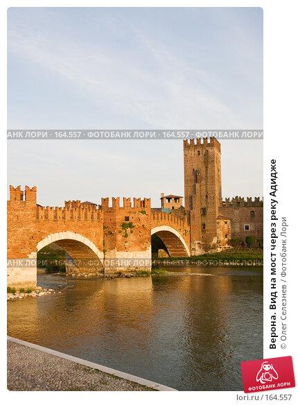 Верона. Вид на мост через реку Адидже, фото № 164557, снято 7 мая 2007 г. (c) Олег Селезнев / Фотобанк Лори