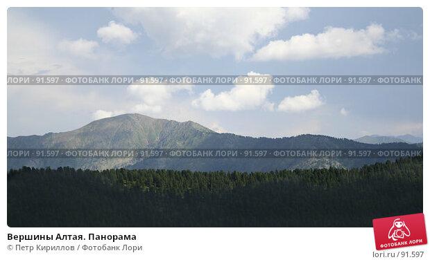 Вершины Алтая. Панорама, фото № 91597, снято 3 августа 2007 г. (c) Петр Кириллов / Фотобанк Лори
