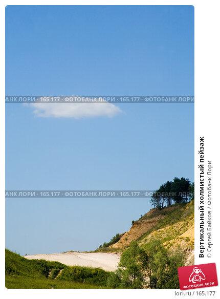 Купить «Вертикальный холмистый пейзаж», фото № 165177, снято 23 июня 2007 г. (c) Сергей Байков / Фотобанк Лори