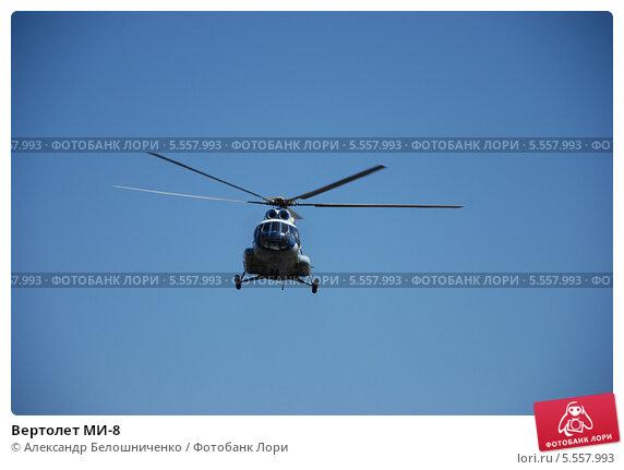 Вертолет МИ-8 (2009 год). Редакционное фото, фотограф Александр Белошниченко / Фотобанк Лори