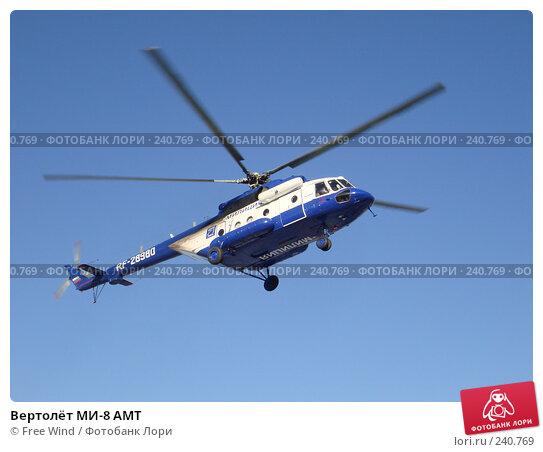 Купить «Вертолёт МИ-8 АМТ», эксклюзивное фото № 240769, снято 1 июля 2007 г. (c) Free Wind / Фотобанк Лори