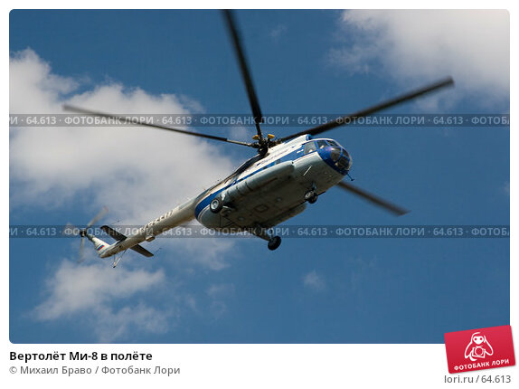 Вертолёт Ми-8 в полёте, фото № 64613, снято 16 июня 2007 г. (c) Михаил Браво / Фотобанк Лори