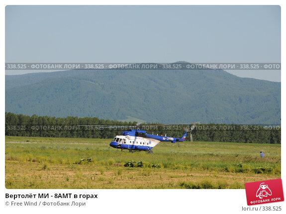 Вертолёт МИ - 8АМТ в горах, эксклюзивное фото № 338525, снято 27 июня 2008 г. (c) Free Wind / Фотобанк Лори