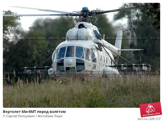 Вертолет Ми-8МТ перед взлётом, фото № 229117, снято 12 сентября 2006 г. (c) Сергей Попсуевич / Фотобанк Лори