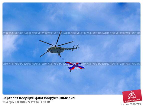 Вертолет несущий флаг вооруженных сил, фото № 280713, снято 9 мая 2008 г. (c) Sergey Toronto / Фотобанк Лори