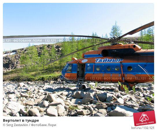 Купить «Вертолет в тундре», фото № 132121, снято 5 июля 2004 г. (c) Serg Zastavkin / Фотобанк Лори
