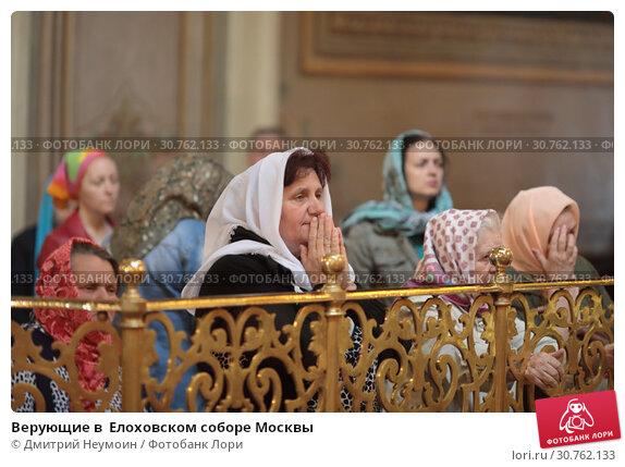 Купить «Верующие в  Елоховском соборе Москвы», эксклюзивное фото № 30762133, снято 15 мая 2019 г. (c) Дмитрий Неумоин / Фотобанк Лори