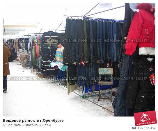 Купить «Вещевой рынок  в г.Оренбурге», фото № 133337, снято 1 декабря 2007 г. (c) Geo Natali / Фотобанк Лори