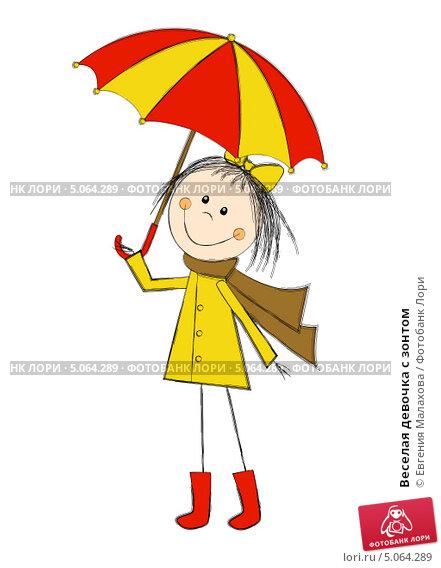 Веселая девочка с зонтом. Стоковая иллюстрация, иллюстратор Евгения Малахова / Фотобанк Лори