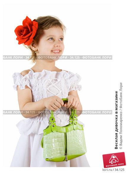 Веселая девочка в магазине, фото № 34125, снято 8 марта 2007 г. (c) Вадим Пономаренко / Фотобанк Лори