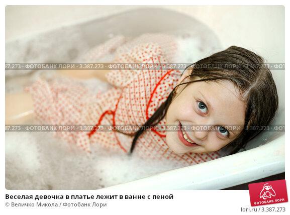 девочка ванной видео