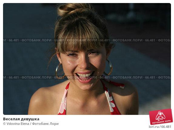 Веселая девушка, фото № 66481, снято 26 мая 2007 г. (c) Vdovina Elena / Фотобанк Лори