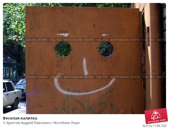 Веселая калитка, фото № 136153, снято 12 июля 2007 г. (c) Арестов Андрей Павлович / Фотобанк Лори